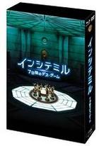 The Incite Mill - 7 Days Death Game (Blu-ray & DVD Set Premium Box) (Blu-ray) (First Press Limited Edition) (Japan Version)
