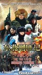 Dong Bei Jiao Fei Ji (H-DVD) (End) (China Version)