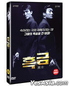Island of Greed (DVD) (Korea Version)