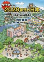 zen yosoku nisennijiyuunendai no nihon zen yosoku 2020nendai no nihon zukai mirai no nempiyou