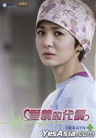 Obstetrics and Gynecology Doctors (DVD) (End) (Multi-audio) (SBS TV Drama) (Taiwan Version)