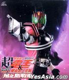 Cho Kamen Rider Den-O & Decade - NEO Generations: The Onigashima Battleship (VCD) (Vol.2 of 2) (End) (Hong Kong Version)