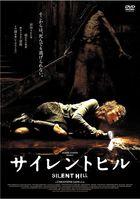 SILENT HILL (Japan Version)
