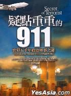 Yi Dian Zhong Zhong De911 -  Shi Jie Wu Qian Nian Zheng Zhi Jun Shi Zhi Mi