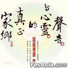 Ling Yan Li Zan Vol.2