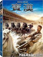Ben-Hur (2016) (DVD) (Taiwan Version)
