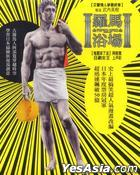 Thermae Romae (2012) (Blu-ray) (Taiwan Version)