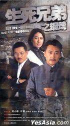 Sheng Si Xiong Di Zhi Gang Hun (2011) (H-DVD) (Ep. 1-33) (End) (China Version)