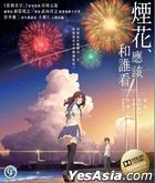 Fireworks, Should We See It From The Side Or The Bottom (2017) (DVD) (English Subtitled) (Hong Kong Version)