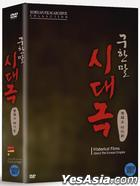 Historical Films about the Korean Empire (DVD) (4-Disc) (Box Set) (Korea Version)