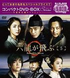 Six Flying Dragons (DVD) (Box 5) (Compact Edition) (Japan Version)