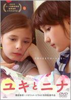 Yuki & Nina (DVD) (日本版)