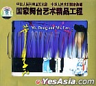 National Project To The Distillation Of The Stage Art - Mr. Dong And Ms. Lee Li Yuan Drama (VCD) (China Version)