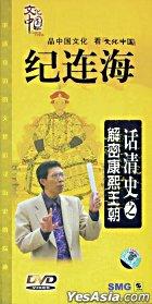 Ji Lian Hai Hua Qing Shi Zhi Jie Mi Kang Xi Wang Zhao (DVD) (China Version)