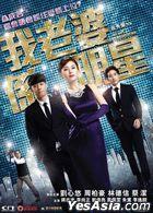 My Wife Is A Superstar (2016) (DVD) (Hong Kong Version)