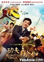 Kung Fu Yoga (2017) (DVD) (English Subtitled) (Hong Kong Version)