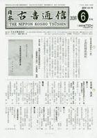 nitsupon koshiyo tsuushin 85 6