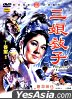Prosperous Of Family (DVD) (English Subtitled) (Taiwan Version)