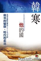 Ta De Guo( Ping Zhuang)