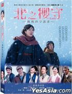 Sakura Guardian in the North (2018) (DVD) (Taiwan Version)