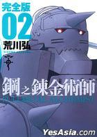 Fullmetal Alchemist (Complete Version) (Vol.2)