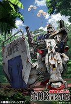 Mobile Suit Gundam: The 08th MS Team   (Blu-ray) (English Subtitled) (Japan Version)