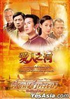 The River Of Love (DVD) (Taiwan Version)