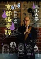 Kaidan Oshou no Kyoto Kaikitan 3