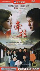 Qian Gua (H-DVD) (End) (China Version)