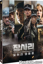 The Battle of Jangsari (DVD) (2-Disc) (Normal Edition) (Korea Version)