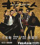 See You Tomorrow (2016) (VCD) (Hong Kong Version)