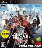 Ryu ga Gotoku Ishin! (Bargain Edition) (Japan Version)