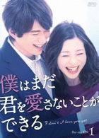 Boku wa Mada Kimi wo Aisanai Koto ga Dekiru (Blu-ray) (Box 1) (Japan Version)