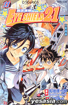 Eye Shield 21 (Vol.11)