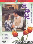 A Test Of Love (Taiwan Version)