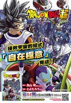 Dragon Ball Super (Vol.14)