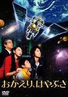 Okaeri, Hayabusa (DVD) (日本版)