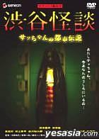 Shibuya Kaidan Sacchan no Toshi Densetsu Deluxe Edition Box (Japan Version)