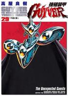 The Bioboosted Armor ''Guyver'' (Vol.29)