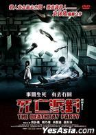 The Deathday Party (2014) (DVD) (Hong Kong Version)