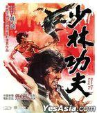 Shao Lin Kung Fu (1974) (Blu-ray) (Hong Kong Version)