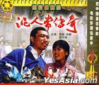 Legend Of 'Clay-Figuring Chang' (VCD) (China Version)