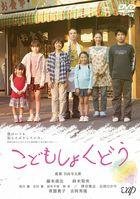 Children's Restaurant (DVD)(Japan Version)