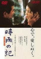 SHIGURE NO KI (Japan Version)