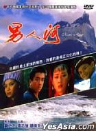 Man's River (Taiwan Version)