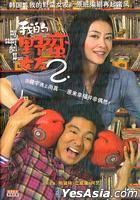 My Sassy Girl II (DVD) (China Version)