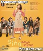 Rosebud (2019) (DVD) (Hong Kong Version)