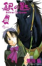 Gin no Saji -Silver Spoon 10