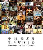 KOBAYASHI KENTARO TV 8 9 10 (Japan Version)