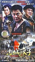 Bian Cheng Han Zi (DVD) (End) (China Version)